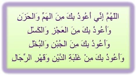 Doa menghindari kemalasan